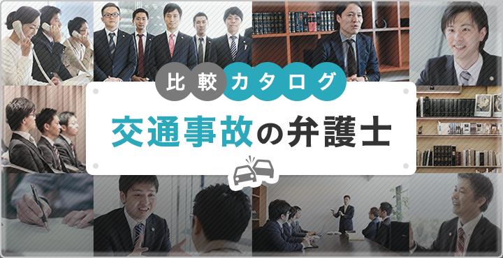 交通事故の弁護士事務所・比較カタログ