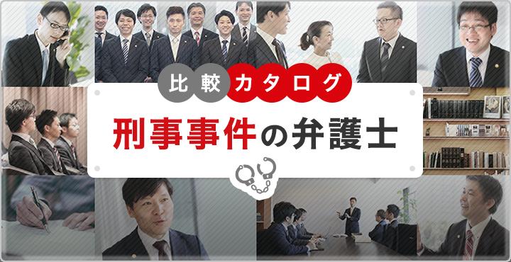 刑事事件の弁護士事務所・比較カタログ