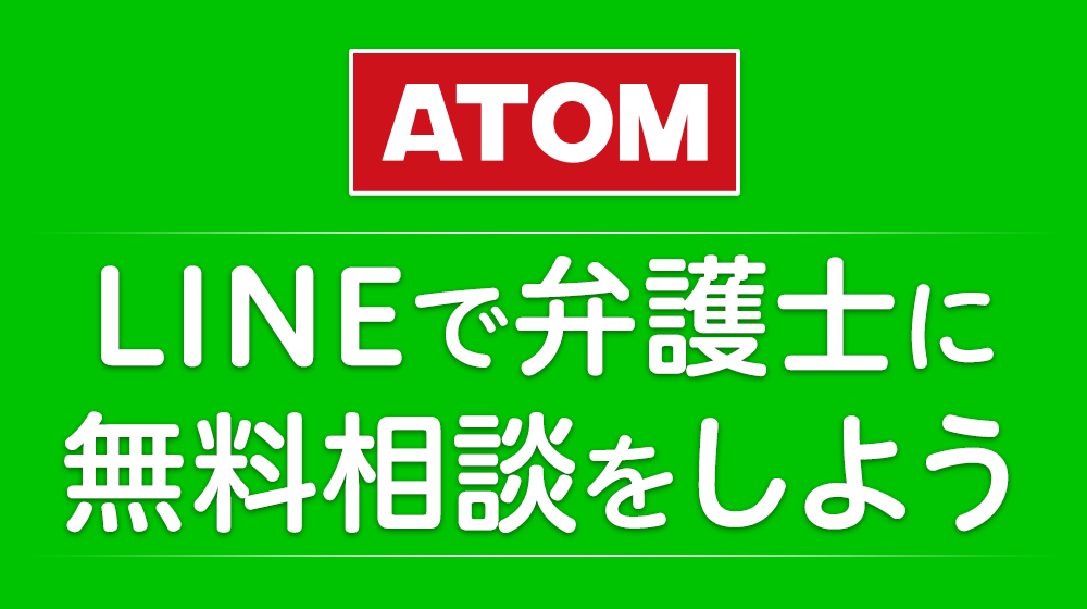 迷惑防止条例を弁護士に土日相談|東京都、東村山市